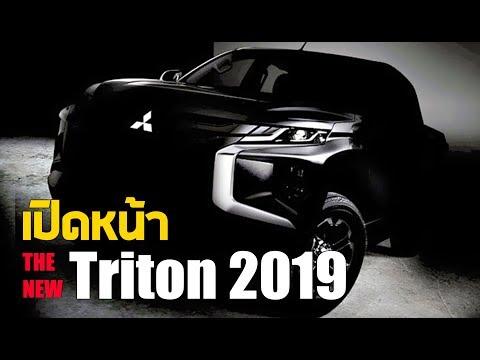 ด่วน! ภาพแรก 2019 Mitsubishi Triton ก่อนเผยโฉมจริงเร็วๆนี้ที่เมืองไทย!  MZ Crazy Cars