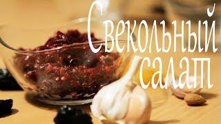 Салат из свеклы с орехами и сухофруктами (Рецепты от Easy Cook)