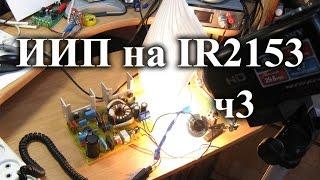 Імпульсний блок живлення на IR2153. Частина 3 - тести, заміри та висновки