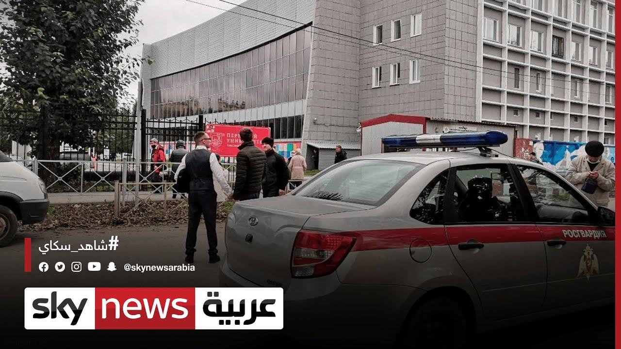 روسيا..8  قتلى وعدد من الجرحى إثر إطلاق نار في جامعة بيرم  - نشر قبل 2 ساعة