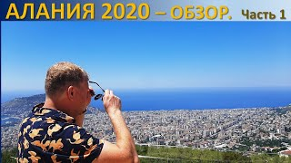 Отдых в ТУРЦИИ 2020 АЛАНИЯ 2020 ШОК Обзор пляж Клеопатры пещера Дамлаташ вид с гор ЧАСТЬ 1
