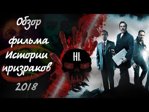 Обзор - Рецензия на фильм ужасов Истории призраков 2018 года (Ghost Stories)
