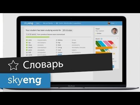Видео Словарь англо-русский на троих