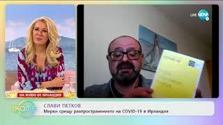 """Слави Петков: Мерки срещу разпространението на COVID-19 в Ирландия - """"На кафе"""" (16.04.2020)"""