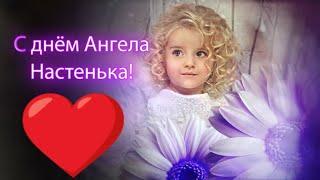 С Днем Ангела Анастасия!День Святой Анастасии.Поздравление для Насти#Мирпоздравлений