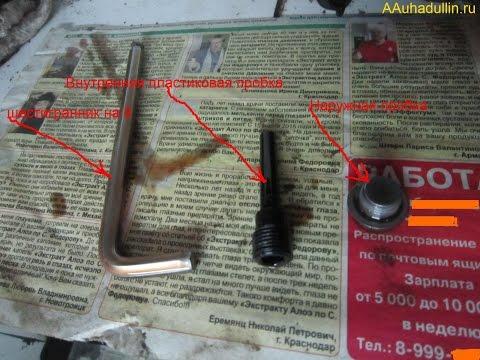 Фото к видео: Замена масла в АКПП AL4 DP0