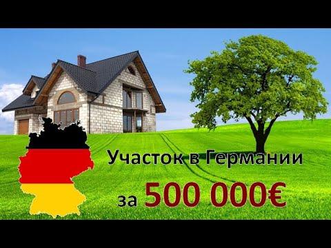 Купил землю / участок в Германии в 2020 году!