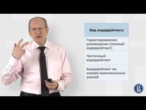 1.6  Этапы эмиссии ценных бумаг Размещение, андеррайтинг