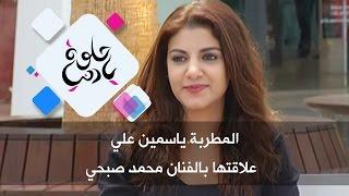 المطربة ياسمين علي - علاقتها بالفنان محمد صبحي