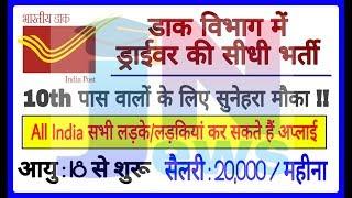 Driver Vacancies in Department of Post  || driver bharti 2019 || all India driver Recruitment 2019