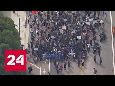 Протесты в США унесли жизни 11 человек, сотни людей пострадали - Россия 24
