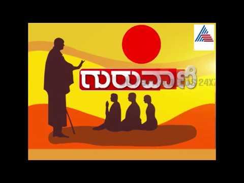 Guruvaani | Suvarna Special With Raghaveshwara Bharathi Swamyji | 28th August 2017