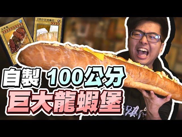 【DinTer】特好吃–自製100公分 巨大龍蝦堡