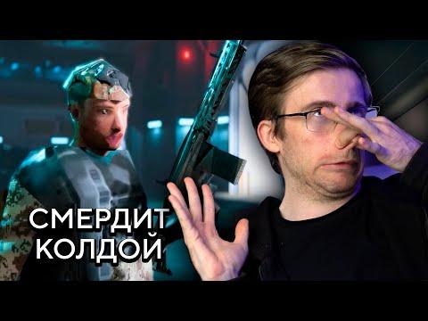 От Battlefield 2042 пахнет КОЛДОЙ