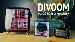 Обзор Divoom Macchiato, Timebox Evo, Tivoo Max - стильное ретро с современным звучанием!