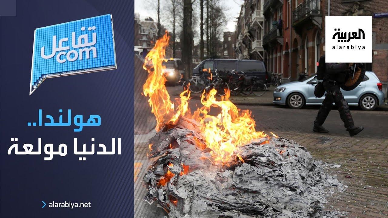 تفاعلكم | قيود #كورونا في هولندا تُغضب السكان وتشعل أجواء الشغب الساخنة!  - نشر قبل 2 ساعة