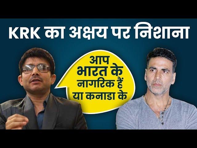 Kamal Rashid Khan ने Akshay Kumar की Citizenship को लेकर ताना मारा है