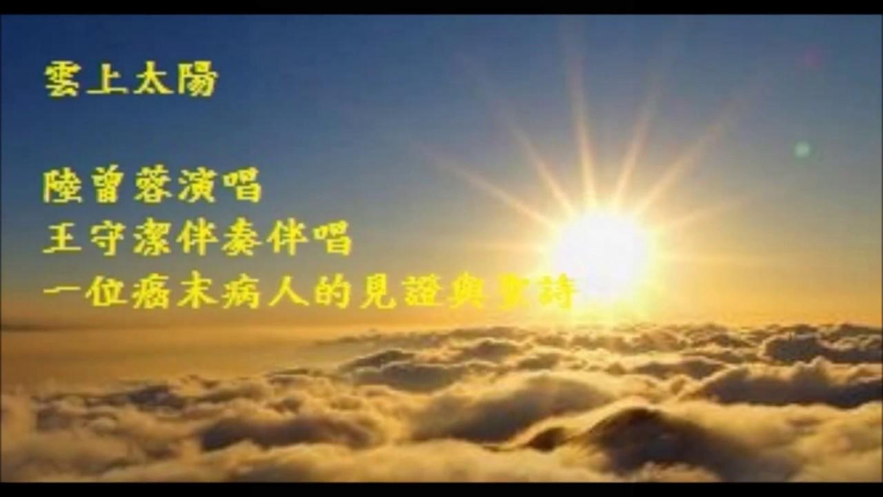 雲上太陽 - YouTube