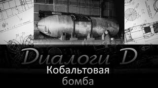 Кобальтовая бомба