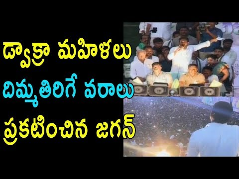 YS Jagan Public Meeting At Nellimarla | Dwcra Ladies Benefits Of Loans | Manifesto | Cinema Politics