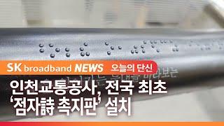 인천교통공사, 전국 최초 '점자詩 촉지판' 설치