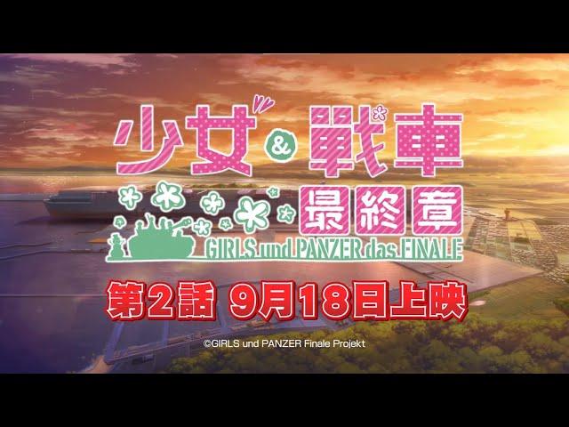《少女與戰車 最終章》第2話 官方中文預告 9月18日 第2回合開始
