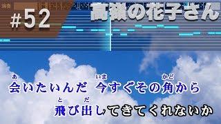高嶺の花子さん / back number カラオケ【歌詞・音程バー付き / 練習用】