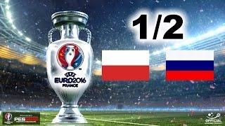 ЕВРО-2016   1/2 финала   Польша - Россия   PES 2016