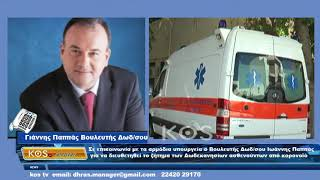Σε επικοινωνία με υπουργεία ο Βουλευτής Παππάς για διευθέτηση διαμονής Δωδ/σιων ασθενών με κορονοϊό