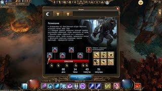 Drakensang online: Варгольм и новый сет.