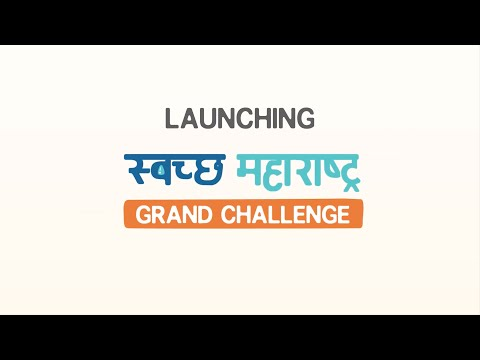 Home - Swachh Maharashtra Grand Challenge