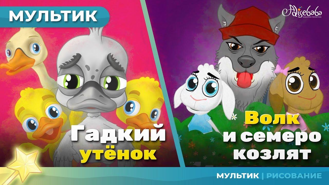 ГАДКИЙ УТЁНОК + ВОЛК И СЕМЕРО КОЗЛЯТ сказка для детей ...