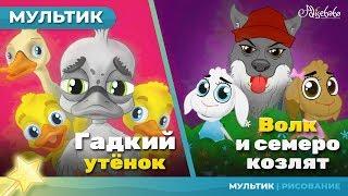 ГАДКИЙ УТЁНОК + ВОЛК И СЕМЕРО КОЗЛЯТ сказка для детей, анимация и мультик