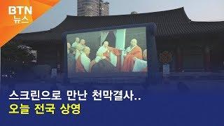 [BTN뉴스] 스크린으로 만난 천막결사..오늘 전국 상…