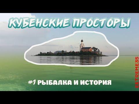 Кубенские просторы. Часть 1. Рыбалка и история / Kubensky Lake. Fishing And History #1