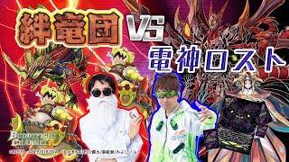 【公式】ロストワールドの力で圧倒的強化!?絆竜団vs電神ロスト!【バディファイト対戦動画】