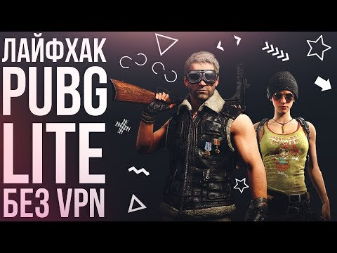 Лайфхак как играть PUBG LITE без VPN и без прокси! Как понизить пинг в Пубг Лайт PINGBOOSTER!