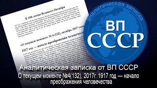 ВП СССР ОТМ  №4(132), 2017г. 1917 год — начало преображения человечества