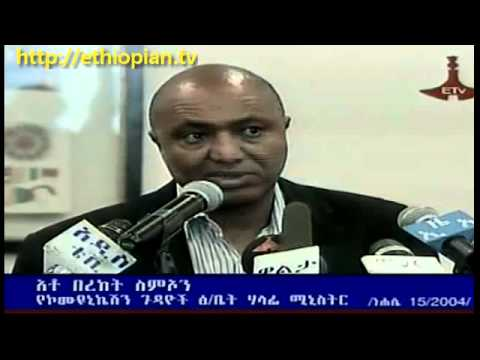 Press Conference on death of PM Meles Zenawi (In Amharic) - YouTube