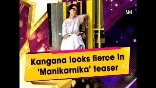 Kangana looks fierce in 'Manikarnika' teaser - #ANI News