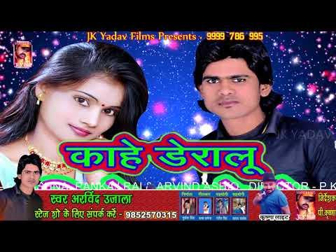 Kahe Deralu Mile Aawe Me | Bhojpuri New DJ Song | Arvind Ujala