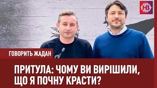 Сергій Притула про старі еліти та тіньовий Кабмін | Говорить Жадан