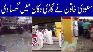 Saudi Woman Enter In a Shop With Her Car   Saudi Arabia News