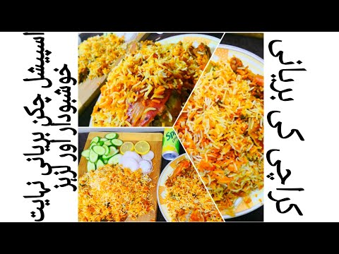 chicken-biryani- al-rehman-biryani -karachi-famous-#biryani-#eatrepeatbynaila-#naila