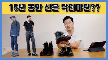 닥터마틴 코디법, 유래. 1460부츠, 1461 모노. 아재도 신는 신발
