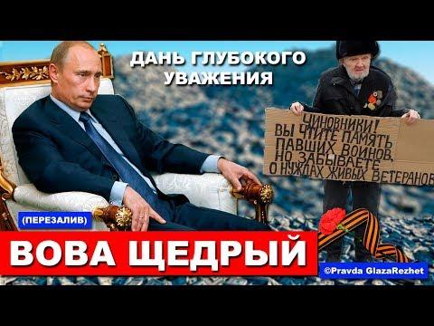 Лицемерие Путина. Теперь, когда платить некому - можно платить (перезалив) | Pravda GlazaRezhet