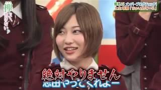 [欅坂46]かつてのバラエティの英雄、志田愛佳を知る動画