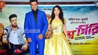 Bangla new movie মহরৎ''Bossgiri''Shakib khan,Bubli 2016
