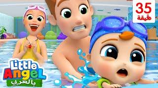 جاد الصغير يتعلم السباحة | وقت السباحة | أغاني أطفال | Little Angel Arabic