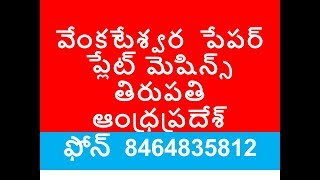 Cell 7680916316 Paper Plate making Machine Hyderabad/INDIA & Paper plates - Business video (Telugu) - Clip.FAIL